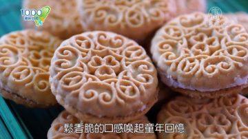 1000步的缤纷台湾:嘉义刺绣/充满儿时回忆的手工饼干