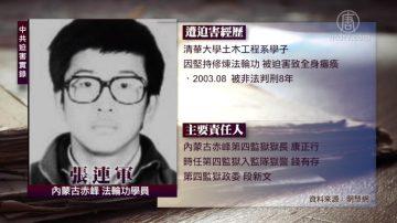 中共迫害实录:张连军