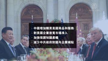 【禁闻】美中贸易谈判 中共拖延战术已不灵