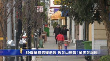 89岁华裔老妇遇袭 旧金山悬赏1万美金缉凶