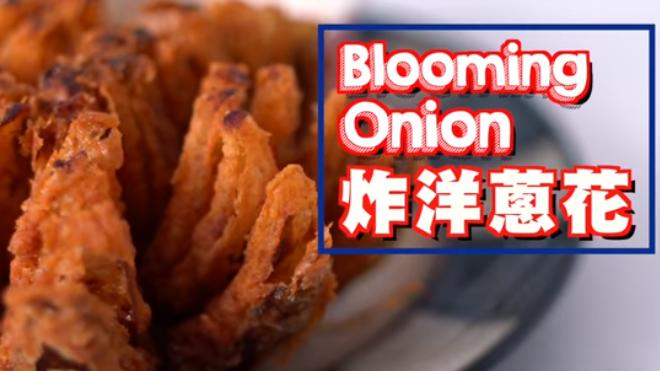 炸洋葱花 漂亮、简单易做(视频)
