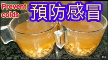 老姜陈皮薏米汤 天气变化 预防感冒(视频)