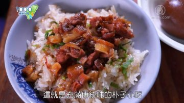 1000步的缤纷台湾:台湾嘉义 朴子小吃