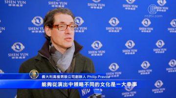 纽约商界菁英:领略中华文化智慧