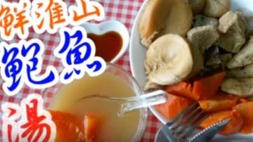鲍鱼汤 秋冬滋补汤水(视频)
