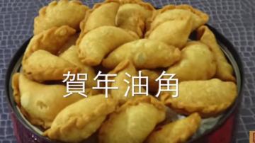 贺年油角 香脆可口 喜气洋洋(视频)