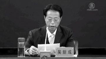 【禁闻】陕西省原610办公室主任吴新成被双开