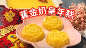 黄金奶黄年糕 软Q零失败(视频)