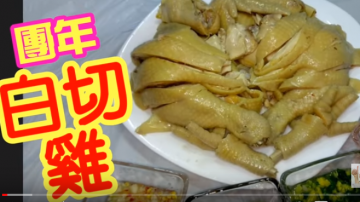 白切鸡 又滑又嫩好味道(视频)