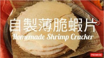 薄脆虾片 又薄又脆 自制零食不用买(视频)