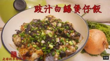 豉汁白鳝煲仔饭 暖洋洋料理(视频)