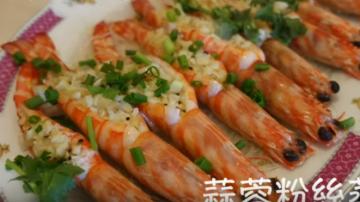 蒜蓉粉丝蒸虾 经典菜式很美味(视频)