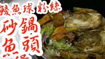 砂锅鱼头煲 港式家庭做法(视频)