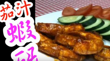 茄汁煎虾碌 经典粤菜 贺年必备(视频)