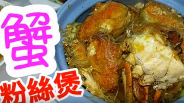 粉丝蟹煲 贺年菜简单易做(视频)