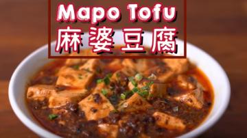 麻婆豆腐 古法自制(视频)