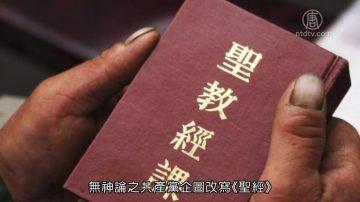 China Uncensored (中国解密):无神论之共产党企图改写《圣经》