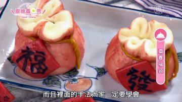 厨娘香Q秀:枣春福袋~立体造型馒头福袋