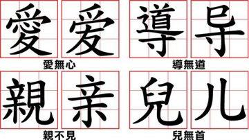 历史上的今天,1月31日:汉字简化——神传文化似水流,抽刀断水水更流