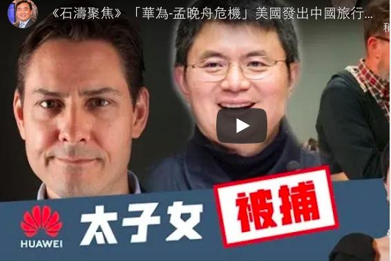 《石涛聚焦》美国发出中国旅行警告 意味美国将向孟晚舟发出引渡公文?