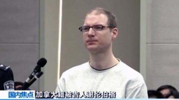 【热点解读】加拿大人谢伦伯格被改判死刑