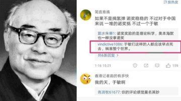 中科院院士于敏去世  网友点评一句话被拘15天