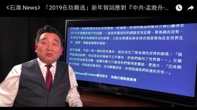 """《石涛.News》""""2019在劫难逃""""新年贺词应对""""中共-孟晚舟-华为""""劫难无解"""