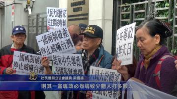港民团抗议中共武力恐吓台湾 斥一国两制谎言