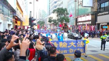 香港法轮功新年游行获大陆客支持