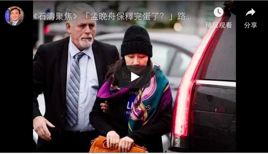 《石涛聚焦》孟晚舟保释完蛋了? 罪名增加 明天出庭很可能失去保释
