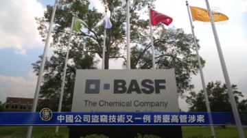 【禁闻】中国公司盗窃技术又一例 诱台高管涉案
