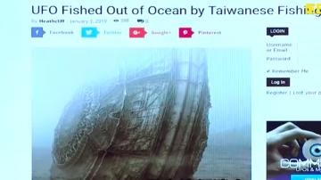 UFO就在身边!美军最高机密 台湾渔船关岛捞飞碟大公开!?