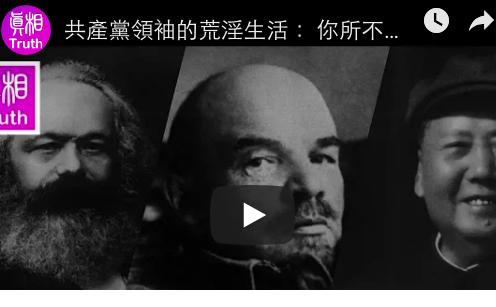 共产党领袖的荒淫生活 :你所不了解的马克思 列宁 毛泽东