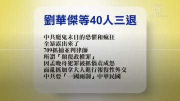 【禁闻】1月24日退党精选