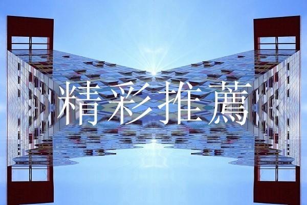 【精彩推荐】央视春晚泄密? /马云与中共恋爱秘诀