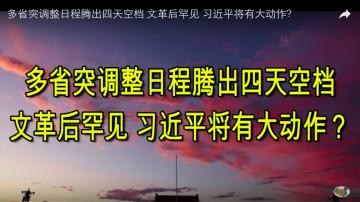 多省突调整日程腾出四天空档 文革后罕见 习近平将有大动作?