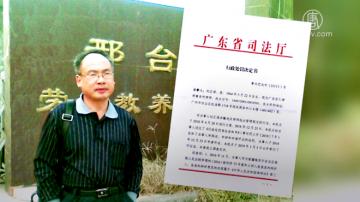 遭中共政治报复 广东律师刘正清被吊销执照