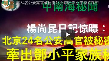 北京24名公安高官被秘密处决 牵出邓小平家族秘密