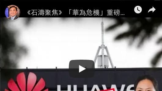 """《石涛聚焦》""""华为危机""""重磅突发:华为涉窃商业机密受查 窃取 T-mobile 机密"""