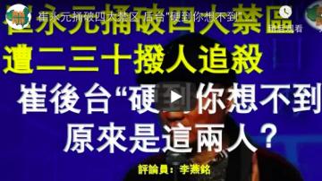"""崔永元捅破四大禁区 后台""""硬到你想不到"""" 原来是这两人?"""