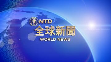 【全球新闻】1月17日完整版