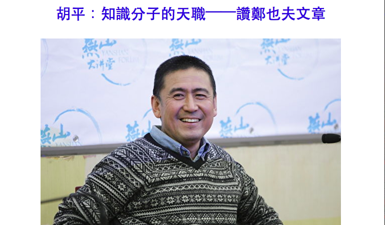 胡平:知识分子的天职——赞郑也夫文章