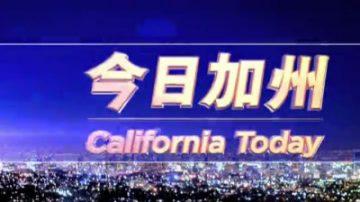【今日加州】1月18日完整版