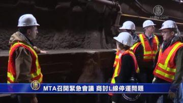 MTA召开紧急会议 商讨L线停运问题