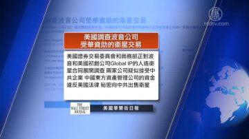 1月14日全球看中国