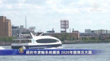 纽约市渡轮系统扩张 2020年服务五大区