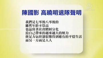【禁闻】1月2日退党精选