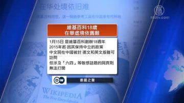 1月15日全球看中国