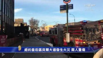 纽约皇后区贝尔大道发生火灾 两人重伤