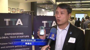 CES展身手 台湾新创团队再访湾区秀成果